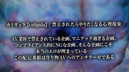 カリギゅラ 仮名)京香さん/年齢:非公表/グラビアアイドル