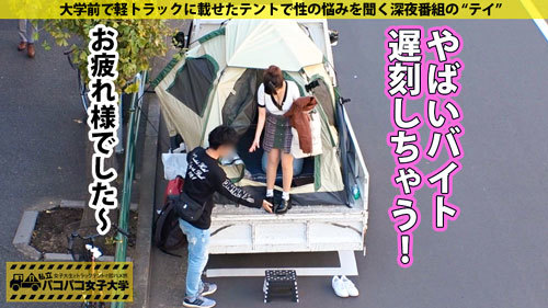 私立パコパコ女子大学 女子大生とトラックテントで即ハメ旅 かのんちゃん 20歳 T大学 経済学部2年生