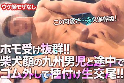 ホモ受け抜群の柴犬顔の九州男児がなんと途中でゴムを外して生セックス!.jpg