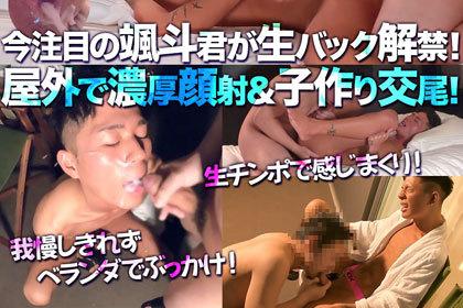 今注目のイケメン颯斗君と生セックス.jpg