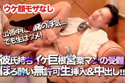 浮気現場ファイル〜出張で東京に来たキリッとイケメン_1.jpg