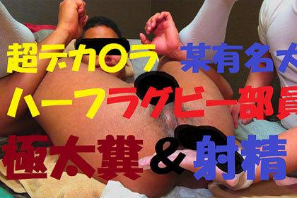 ラグビー部 ハーフ超デカ〇ラ極太ぐそ&射精!!.jpg