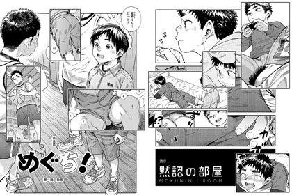 [少年ズーム] の【月刊少年ズーム 2020年4月号】