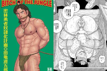 [Bear's Cave 田亀源五郎] の【密林勇者奴隷化計画 Bitch of the Jungle】