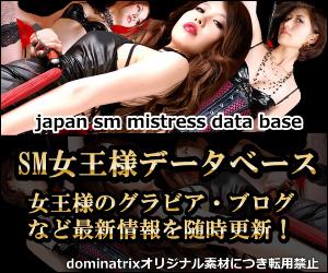 SM女王様データベース