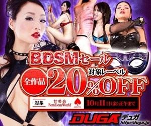 bdsm BDSM DUGA