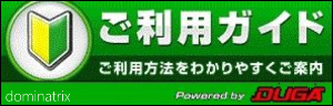 無料動画・DUGA