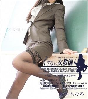 イケない女教師ちひろ (2)