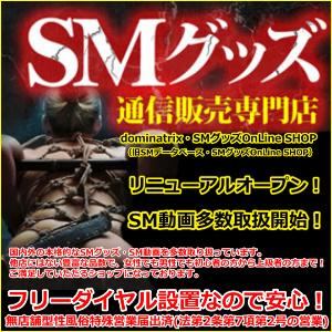 SMグッズ専門通販 SMデータベース公式OnLineショップ タランチュラ