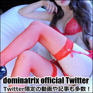 Twitter dominatrix @dominatrixno1