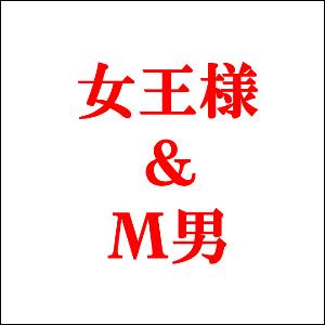 女王様&M男