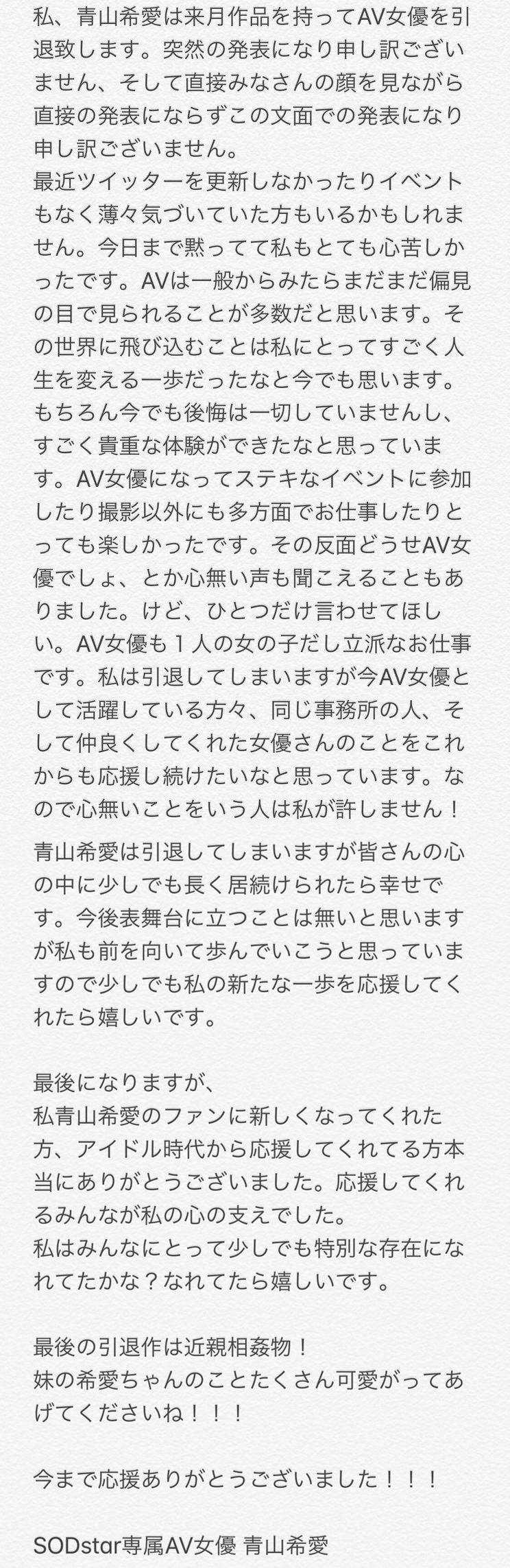 青山希愛引退001-vert