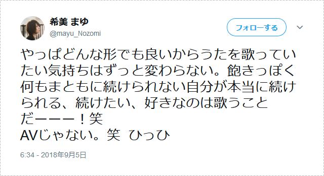 きみまゆ引退説003