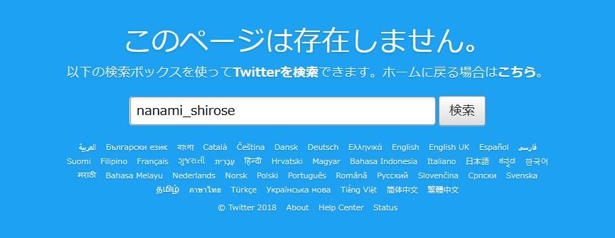 白瀬ななみTwitter消える001
