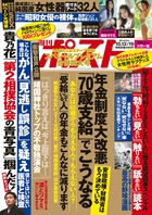 三田羽衣AVデビュー001