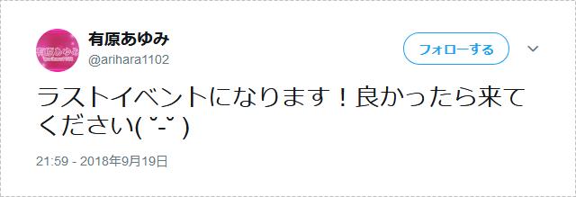 有原あゆみ引退001