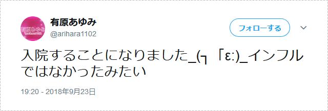 有原あゆみ引退004
