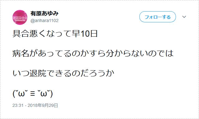 有原あゆみ引退006