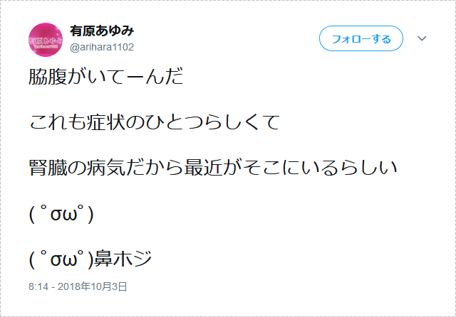 有原あゆみ引退007