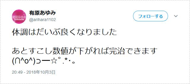 有原あゆみ引退009