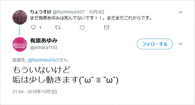 有原あゆみ引退010