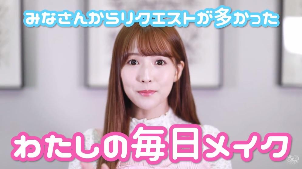 三上悠亜メイク術001