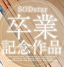 榎本美咲SOD卒業004