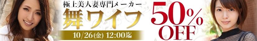 MGS動画で人妻専門メーカー「舞ワイフ」作品が170タイトル半額セール中!
