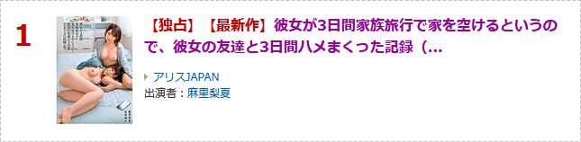 麻里梨夏富田優衣001