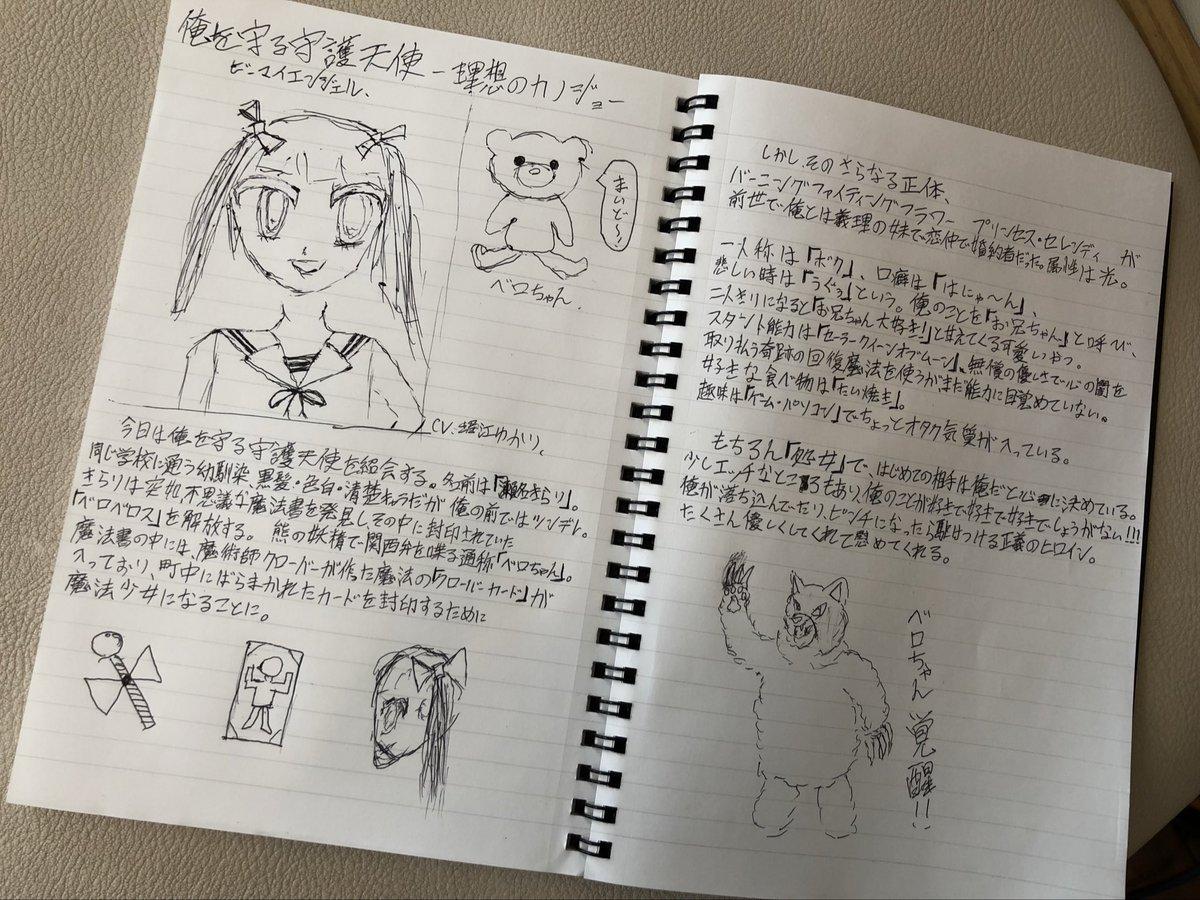 厨二病ノート003