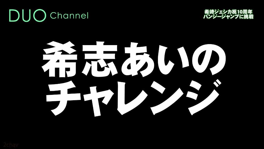 希崎ジェシカ10周年企画ドッキリ017