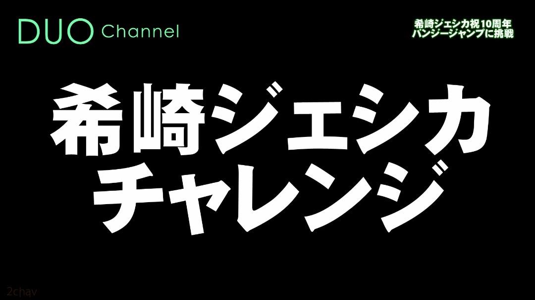 希崎ジェシカ10周年企画ドッキリ028