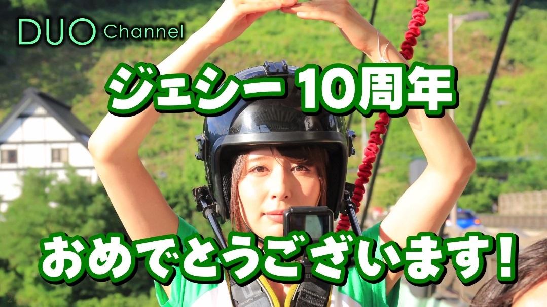 希崎ジェシカ10周年企画ドッキリ039