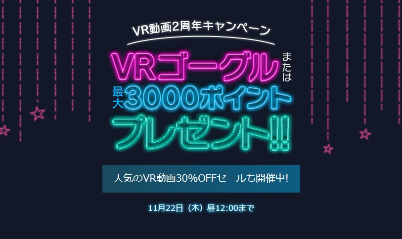 VR2周年001