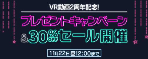 VR2周年002