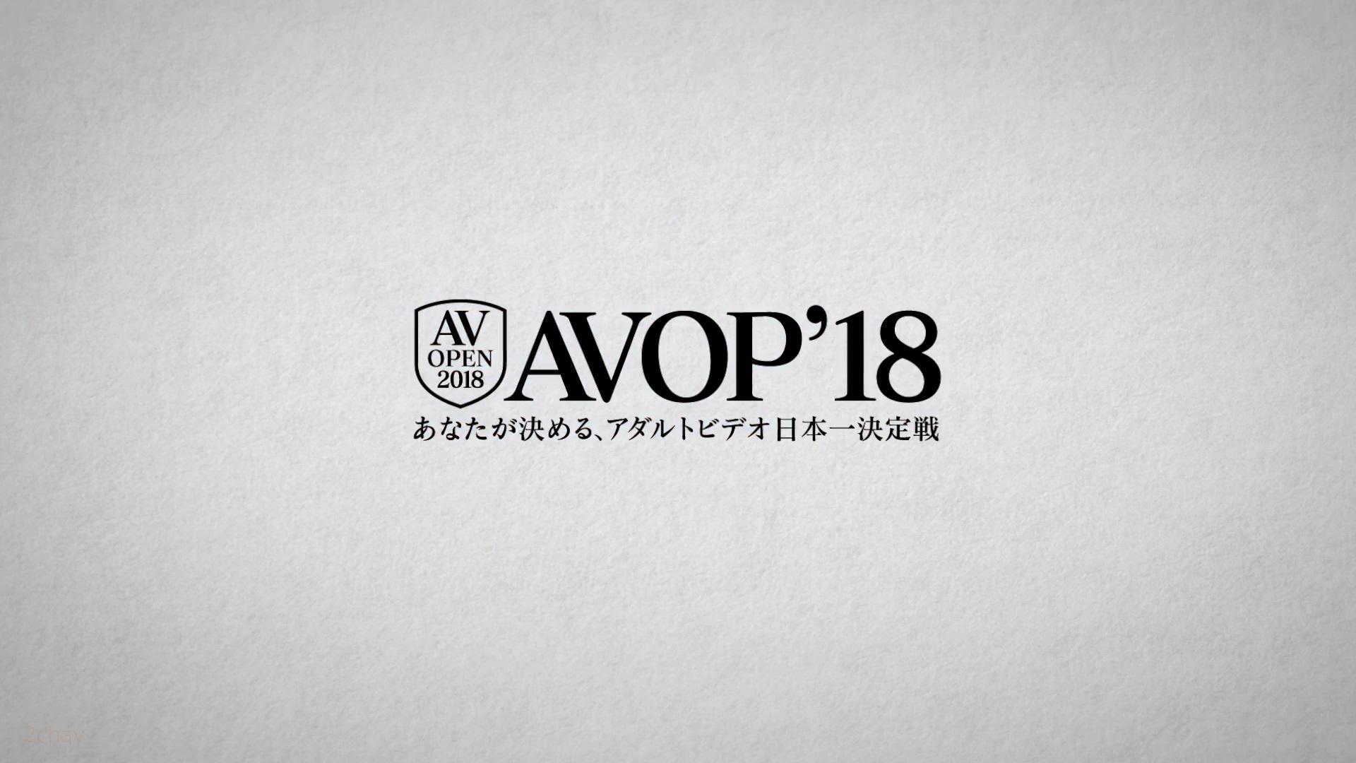 AVOPEN2018PVあ013