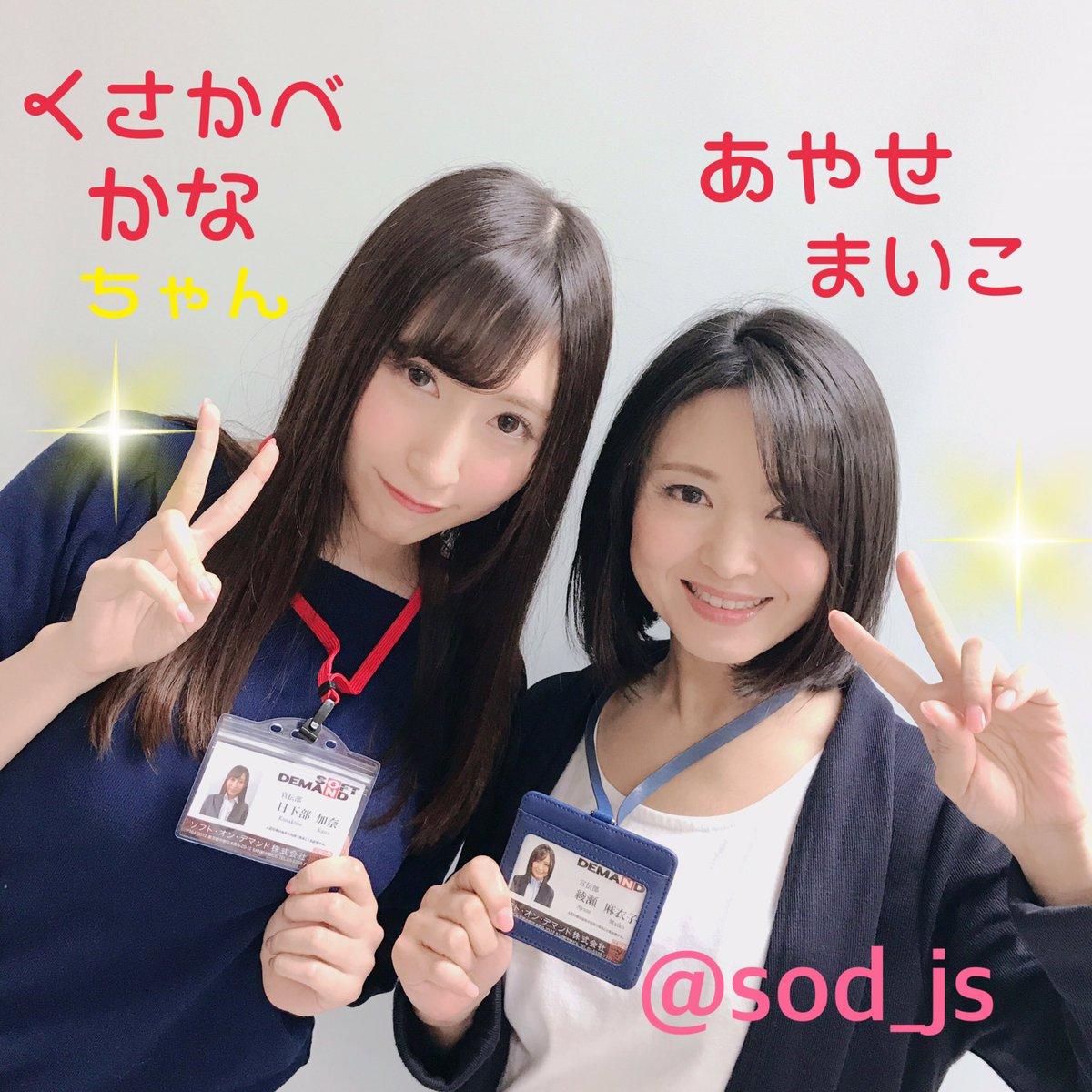 SOD女子社員001