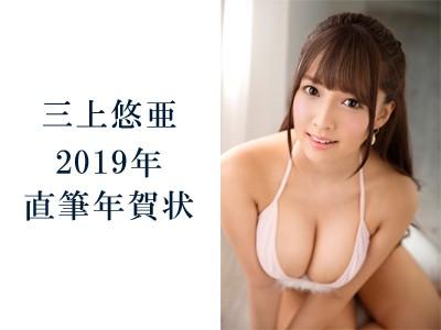 三上悠亜ちゃんからの直筆年賀状 2019年版