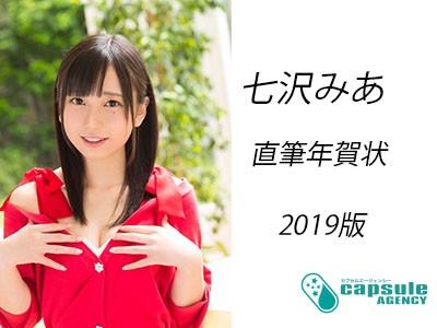 七沢みあちゃんからの年賀状 2019年版