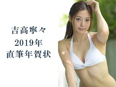 吉高寧々ちゃんからの直筆年賀状 2019年版