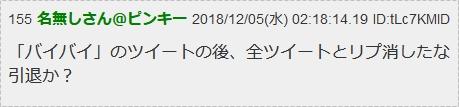 緒方エレナ引退説003