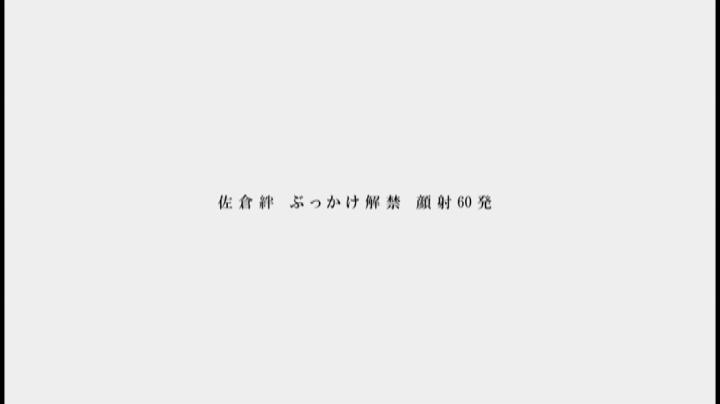 佐倉絆 ぶっかけ解禁002