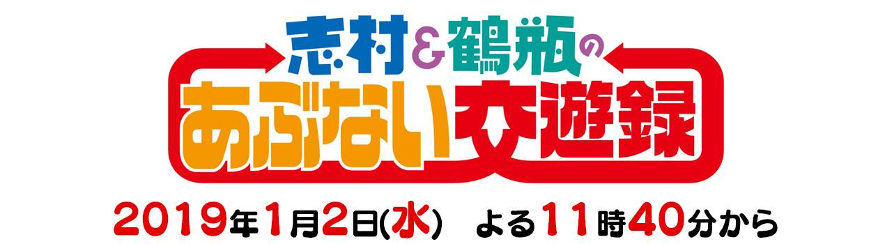 志村&鶴瓶のあぶない交遊録001
