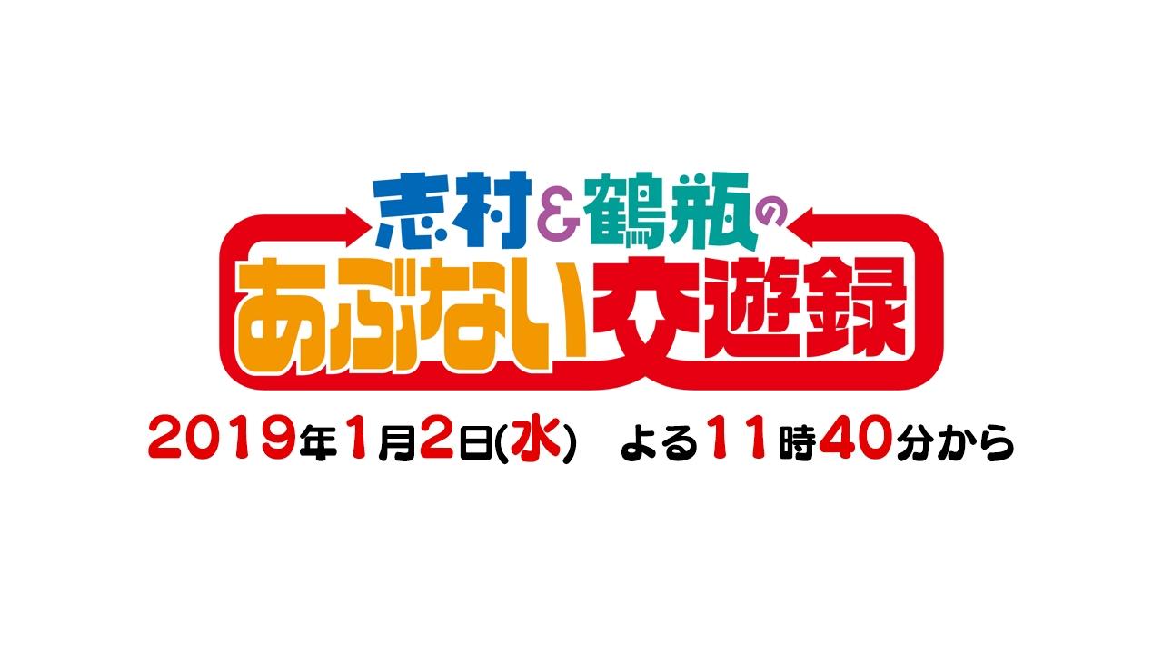 志村&鶴瓶のあぶない交遊録002