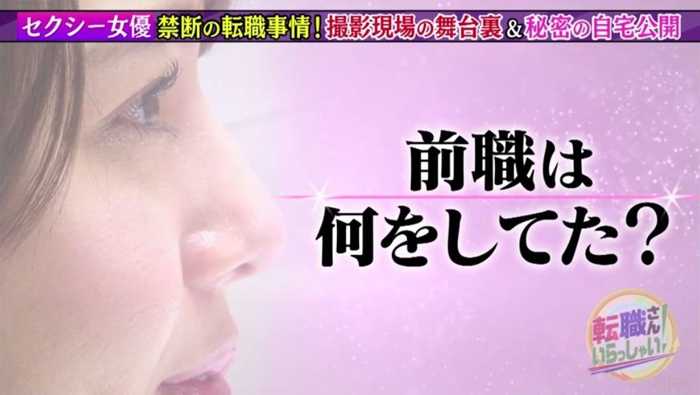 三島奈津子転職さん009