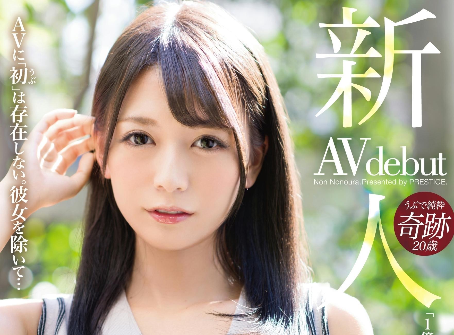 プレステージ2019年初の専属女優「野々浦暖」情報解禁!かわええええええええ!(サンプル動画公開)