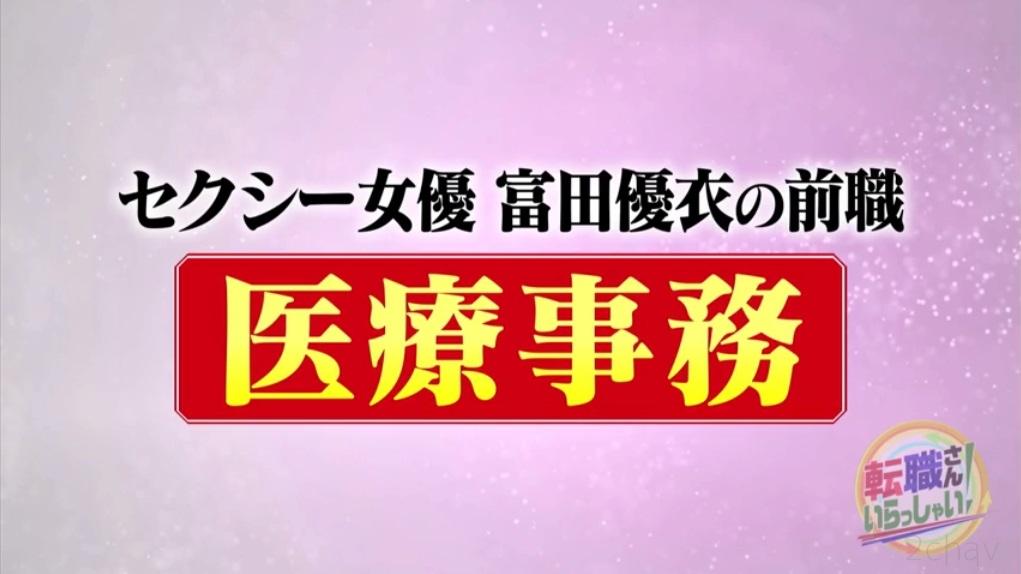 富田優衣013