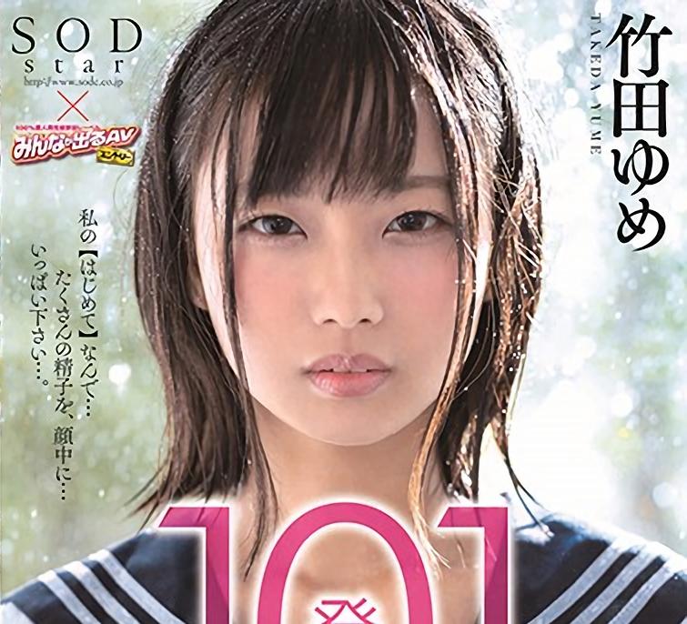 竹田ゆめ001