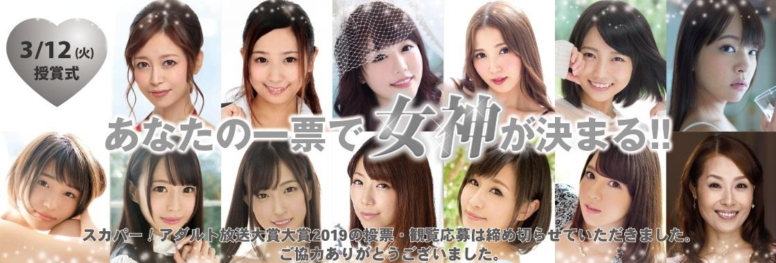 スカパーアダルト放送大賞2019002