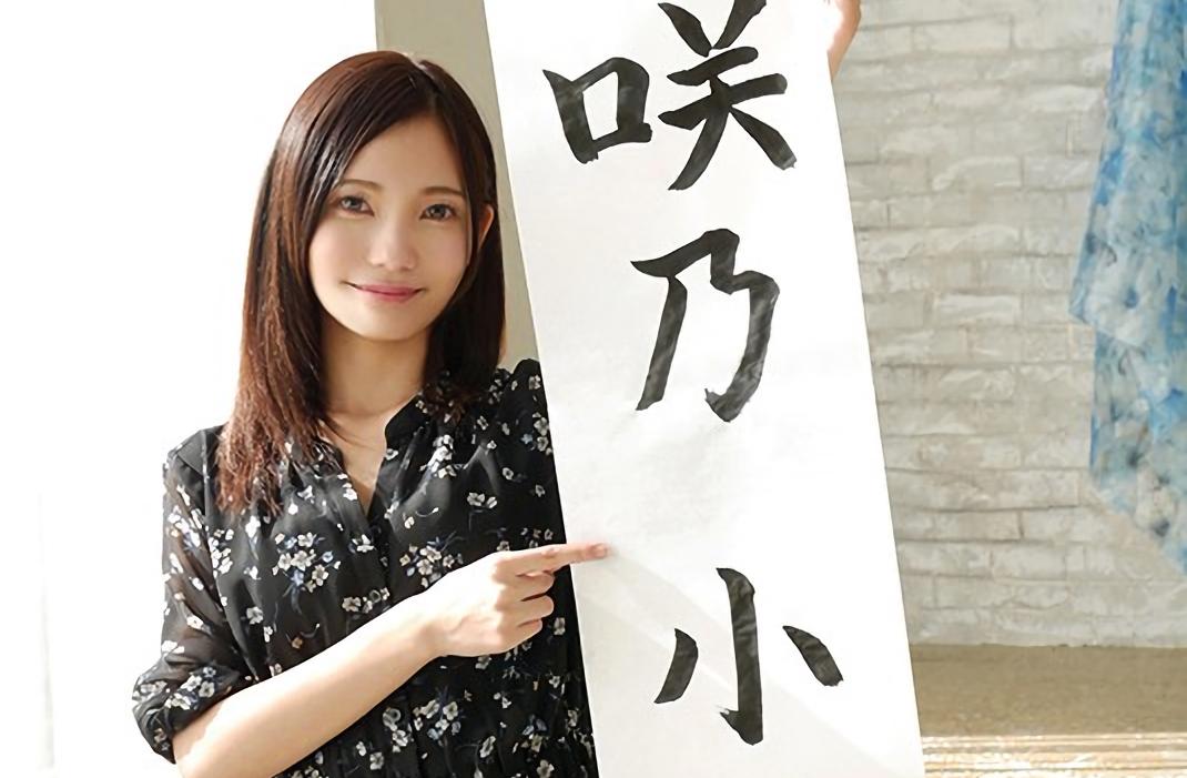 0歳になったばかりのクォーター現役女子大生 綺麗と可愛いの間 咲乃小春